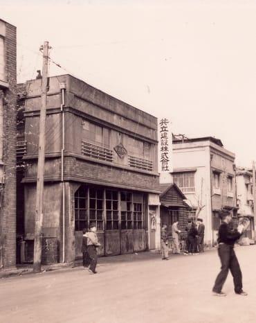 共立建設株式会社の設立当時の写真
